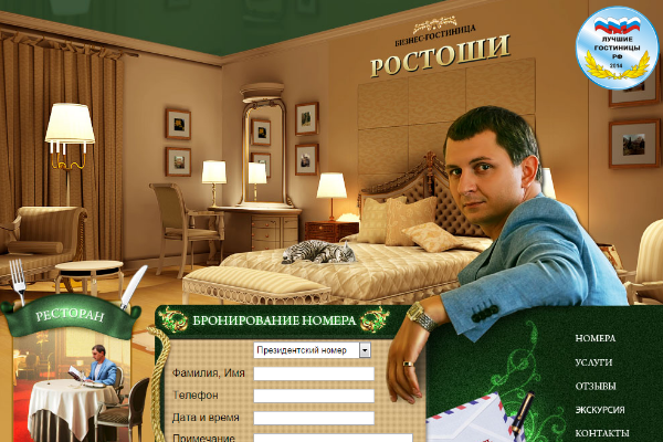 Бизнес гостиница Ростоши