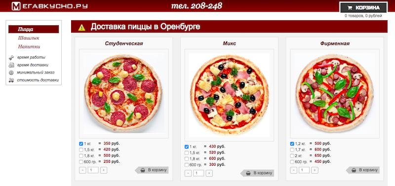 доставка пиццы в Оренбурге