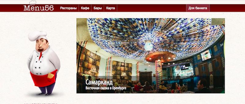 рестораны Оренбурга
