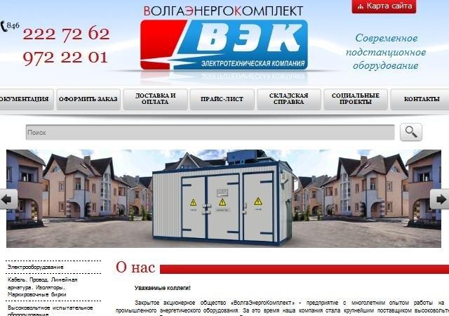 ВолгаЭнергоКомплект