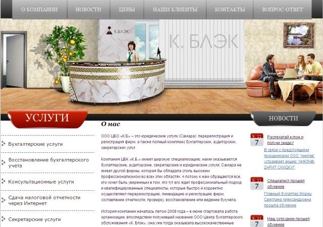 Сайт общей тематики