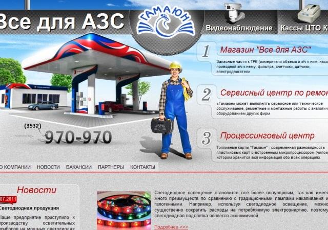 Сайт для АЗС