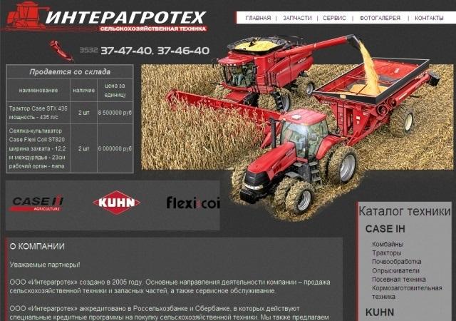 Сельское хозяйство, сельхоз техника
