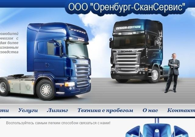 Грузоперевозки, продажа грузовых авто