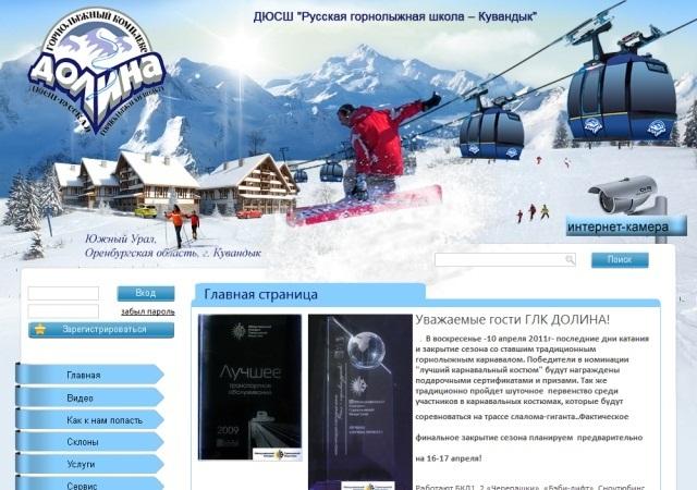 Русская горнолыжная школа - Кувандык