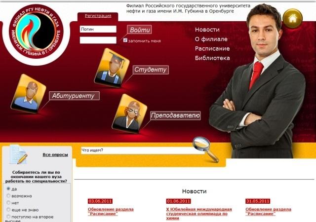 Образовательный сайт