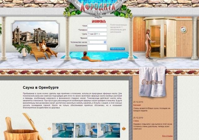 Сайт сауны