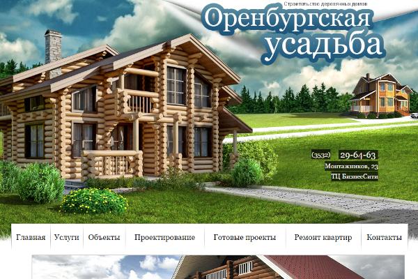 Оренбургская усадьба