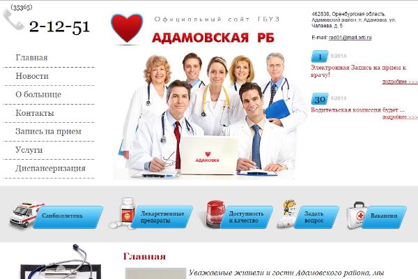 Адамовская ЦРБ