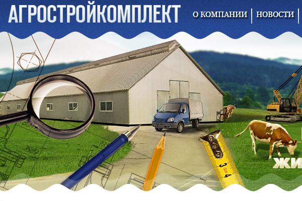 АгроСтройКомплект