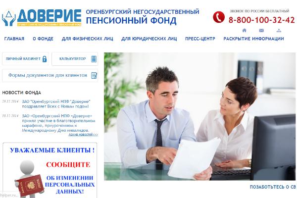 Доверие. Оренбургский негосударственный пенсионный фонд
