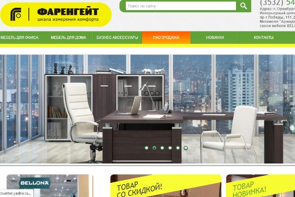 Фаренгейт - интернет-магазин мебели