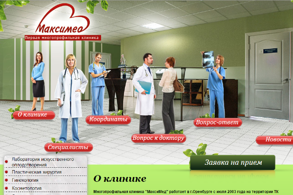 Клиника Максимед