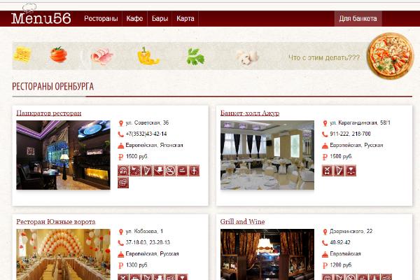 Menu56 - каталог ресторанов и кафе Оренбурга