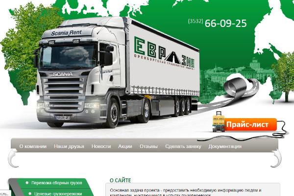 Транспортная компания «Евразия»