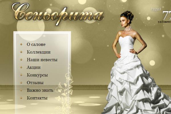 """Свадебный салон """"Сеньорита"""""""