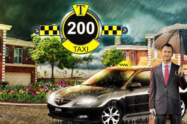 Такси 200