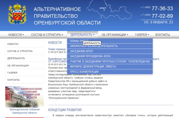 Альтернативное правительство Оренбургской области