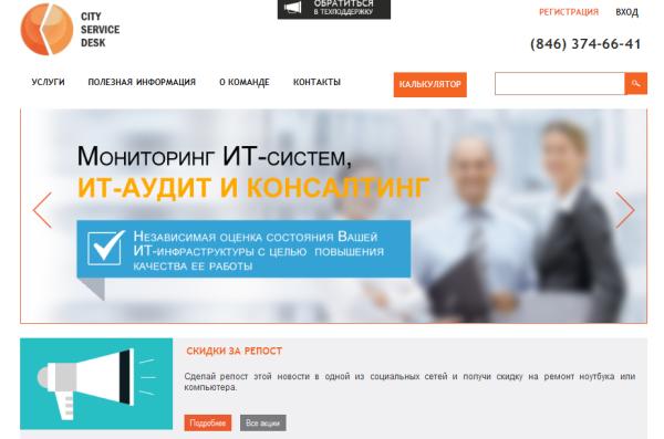"""Аутсорсинговая компания """"Сити Сервис Деск""""."""