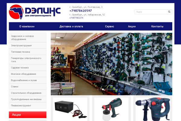 Интернет-магазин электроинструмента Дэлинс
