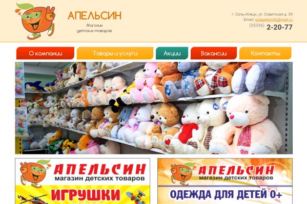 """Магазин детских товаров """"Апельсин"""""""