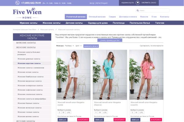 Интернет-магазин халатов