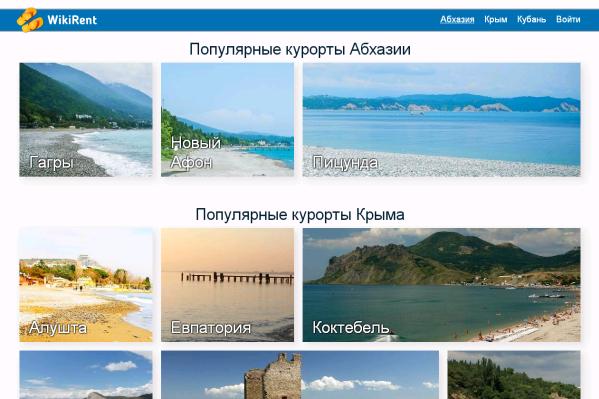Wikirent.ru-Отдых на Черном море