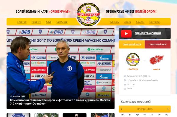 """Волейбольный клуб """"Нефтяник"""""""