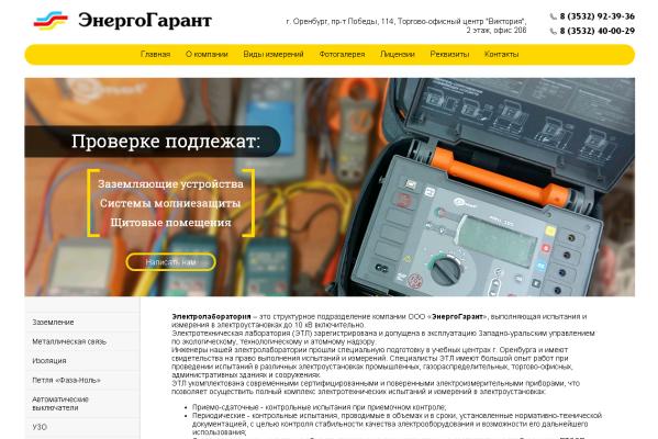 """ООО """"ЭнергоГарант"""""""